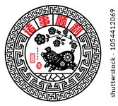year of the pig with chinese... | Shutterstock .eps vector #1054412069
