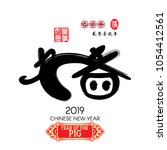 chinese calligraphy translation ... | Shutterstock .eps vector #1054412561