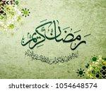 illustration of ramadan kareem... | Shutterstock .eps vector #1054648574