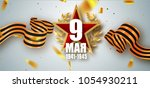 may 9 russian holiday victory... | Shutterstock .eps vector #1054930211