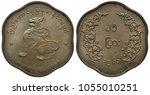 Myanmar Coin 25 Twenty Five...