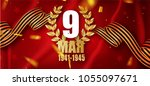 9 may victory day. translation... | Shutterstock .eps vector #1055097671
