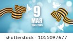 may 9 russian holiday victory... | Shutterstock .eps vector #1055097677