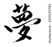 handwritten chinese calligraphy ...   Shutterstock . vector #1055194781