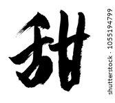 handwritten chinese calligraphy ...   Shutterstock . vector #1055194799
