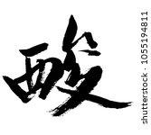 handwritten chinese calligraphy ...   Shutterstock . vector #1055194811