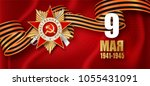 may 9 victory day. translation... | Shutterstock .eps vector #1055431091