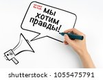 we want the truth  english and... | Shutterstock . vector #1055475791