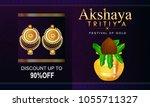 illustration of akshaya tritiya ...   Shutterstock .eps vector #1055711327