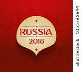 russian label red wallpaper ... | Shutterstock .eps vector #1055763644
