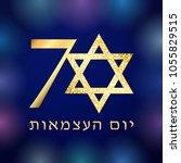 70 years israel golden numbers. ... | Shutterstock .eps vector #1055829515