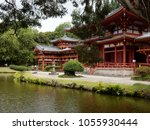 byodo in temple  hawaii | Shutterstock . vector #1055930444