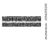 arabic calligraphy from verse 1 ... | Shutterstock .eps vector #1056255245