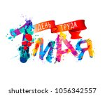 may 1. labor day. inscription... | Shutterstock .eps vector #1056342557