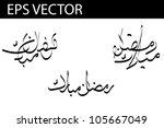 Arabic Hand Written Greeting Calligraphy