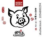 vector illustration of pig.... | Shutterstock .eps vector #1056800294