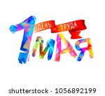may 1. labor day. inscription... | Shutterstock .eps vector #1056892199