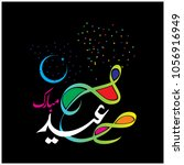 eid mubarak with arabic... | Shutterstock .eps vector #1056916949