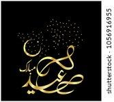 eid mubarak with arabic... | Shutterstock .eps vector #1056916955