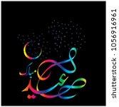 eid mubarak with arabic... | Shutterstock .eps vector #1056916961