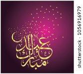 eid mubarak with arabic... | Shutterstock .eps vector #1056916979