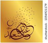 eid mubarak with arabic... | Shutterstock .eps vector #1056921179
