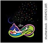 eid mubarak with arabic... | Shutterstock .eps vector #1056921185