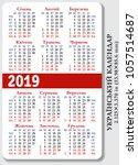 ukrainian pocket calendar for... | Shutterstock .eps vector #1057514687