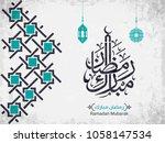 ramadan mubarak in arabic... | Shutterstock .eps vector #1058147534