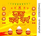 illustration of bengali new... | Shutterstock .eps vector #1058339441