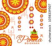 illustration of bengali new... | Shutterstock .eps vector #1058339507