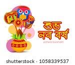 illustration of bengali new... | Shutterstock .eps vector #1058339537
