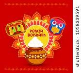 illustration of bengali new... | Shutterstock .eps vector #1058339591