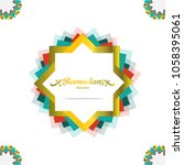 ramadan kareem illustration... | Shutterstock .eps vector #1058395061