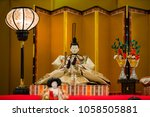 japanese traditional doll | Shutterstock . vector #1058505881