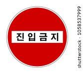 korea traffic safety sign  ... | Shutterstock .eps vector #1058537999