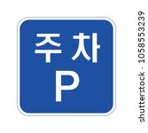 korea traffic safety sign with... | Shutterstock .eps vector #1058553239