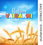 greeting background with wheat...   Shutterstock .eps vector #1058617049
