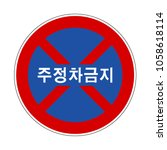 korea traffic safety sign with... | Shutterstock .eps vector #1058618114