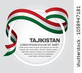 tajikistan flag background | Shutterstock .eps vector #1058947181