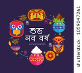 illustration of bengali new... | Shutterstock .eps vector #1059047261