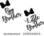 big brother little brother | Shutterstock .eps vector #1059243515