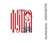 it is written in russian  ... | Shutterstock .eps vector #1059430754