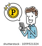 male  smartphone  internet ... | Shutterstock .eps vector #1059521324