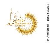 ramadan kareem arabic... | Shutterstock .eps vector #1059566087