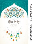 vector ramadan kareem card.... | Shutterstock .eps vector #1059854447