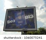kharkov  ukraine   summer 2017  ... | Shutterstock . vector #1060075241