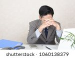 disappointed young businessman  ... | Shutterstock . vector #1060138379