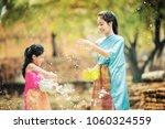 thai girls children playing... | Shutterstock . vector #1060324559
