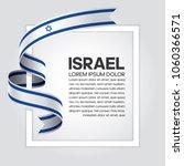 israel flag background | Shutterstock .eps vector #1060366571